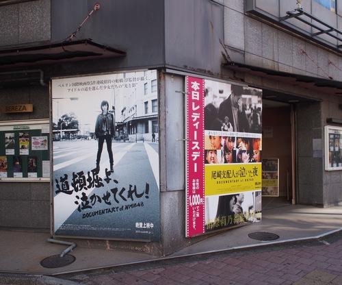 埼玉ラプソディ_c0217853_17435041.jpg