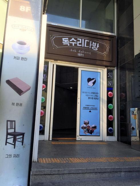 おひとりソウル その19 歴史ある絶景カフェに感激♪トクスリタバン@新村_f0054260_17421561.jpg