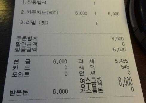 おひとりソウル その19 歴史ある絶景カフェに感激♪トクスリタバン@新村_f0054260_17465320.jpg