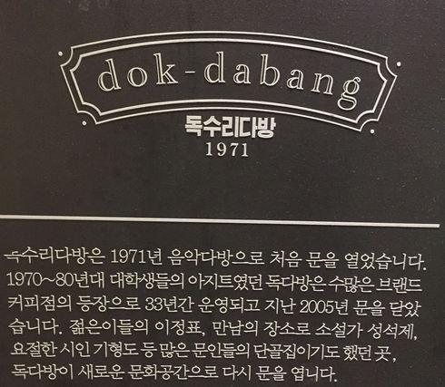 おひとりソウル その19 歴史ある絶景カフェに感激♪トクスリタバン@新村_f0054260_17493873.jpg