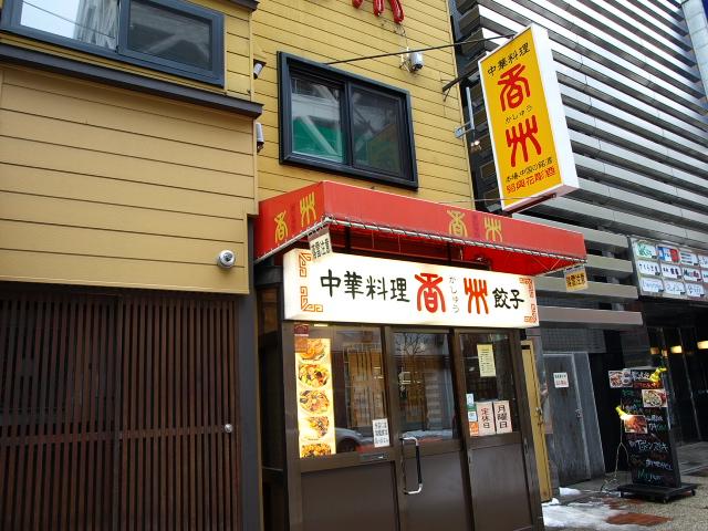札幌 中華料理 香洲 その3_d0153062_911338.jpg