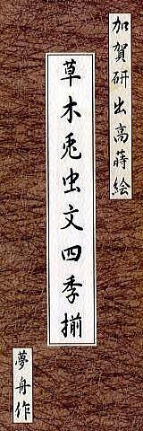ペリカン加賀研出高蒔絵 『草木兎虫文四季揃』_e0200879_12483995.jpg