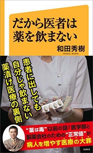 お奨めの本 その118 だから医者は薬を飲まない_e0021092_10161799.jpg