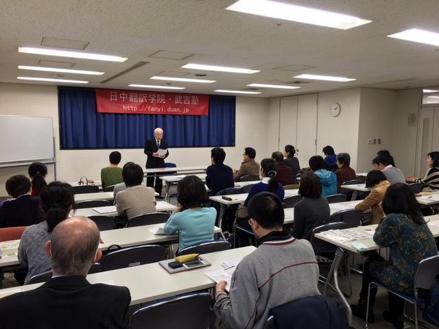 日中翻訳学院「武吉塾」第15期公開セミナーを開催、30人余りが熱心に受講_d0027795_21405523.jpg