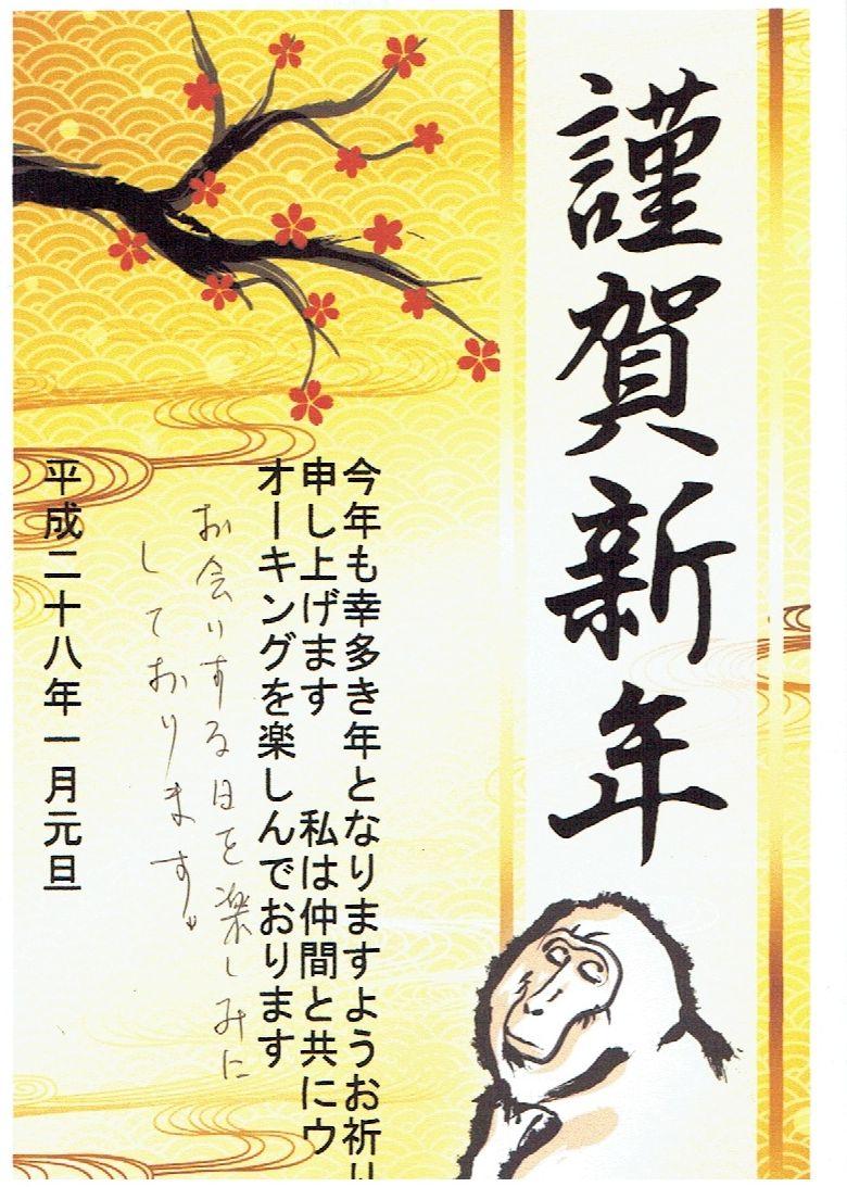 2016年2月27日 2016年茨城沖縄県人会第20回定期総会・新年会 その16_d0249595_12221954.jpg