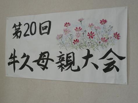 2016年2月22日 2016年茨城沖縄県人会第20回定期総会・新年会 その11_d0249595_7284897.jpg
