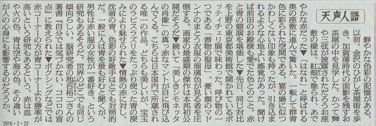 2016年2月22日 2016年茨城沖縄県人会第20回定期総会・新年会 その11_d0249595_7375051.jpg