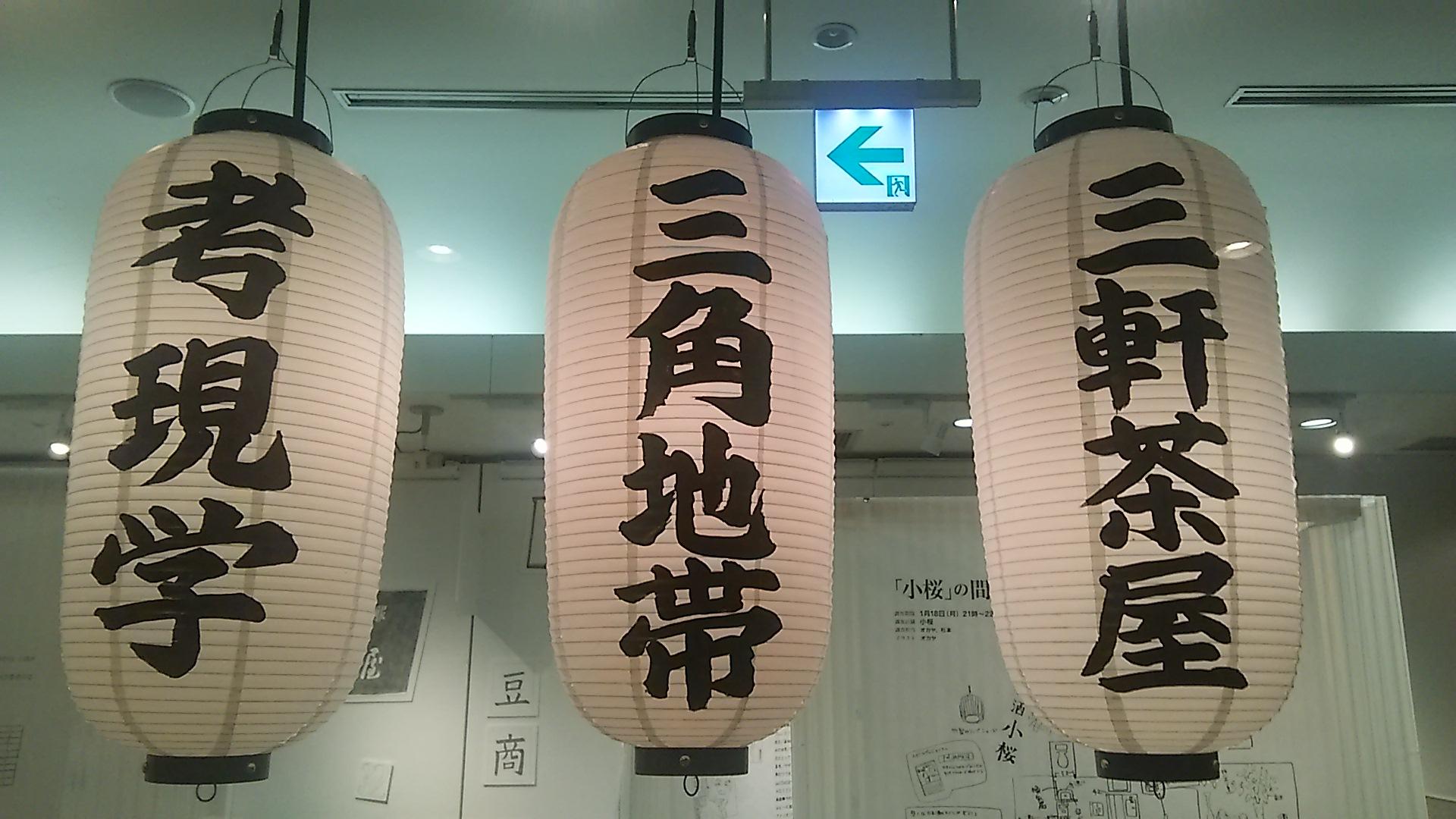 三軒茶屋三角地帯考察学 浦沢直樹展_c0092197_22312854.jpg