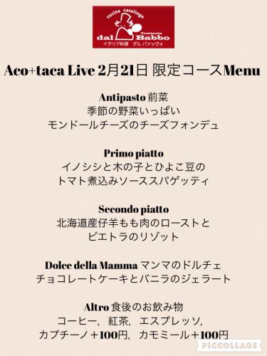 Aco+taca さん2016年2月21日_c0315821_08594375.jpg