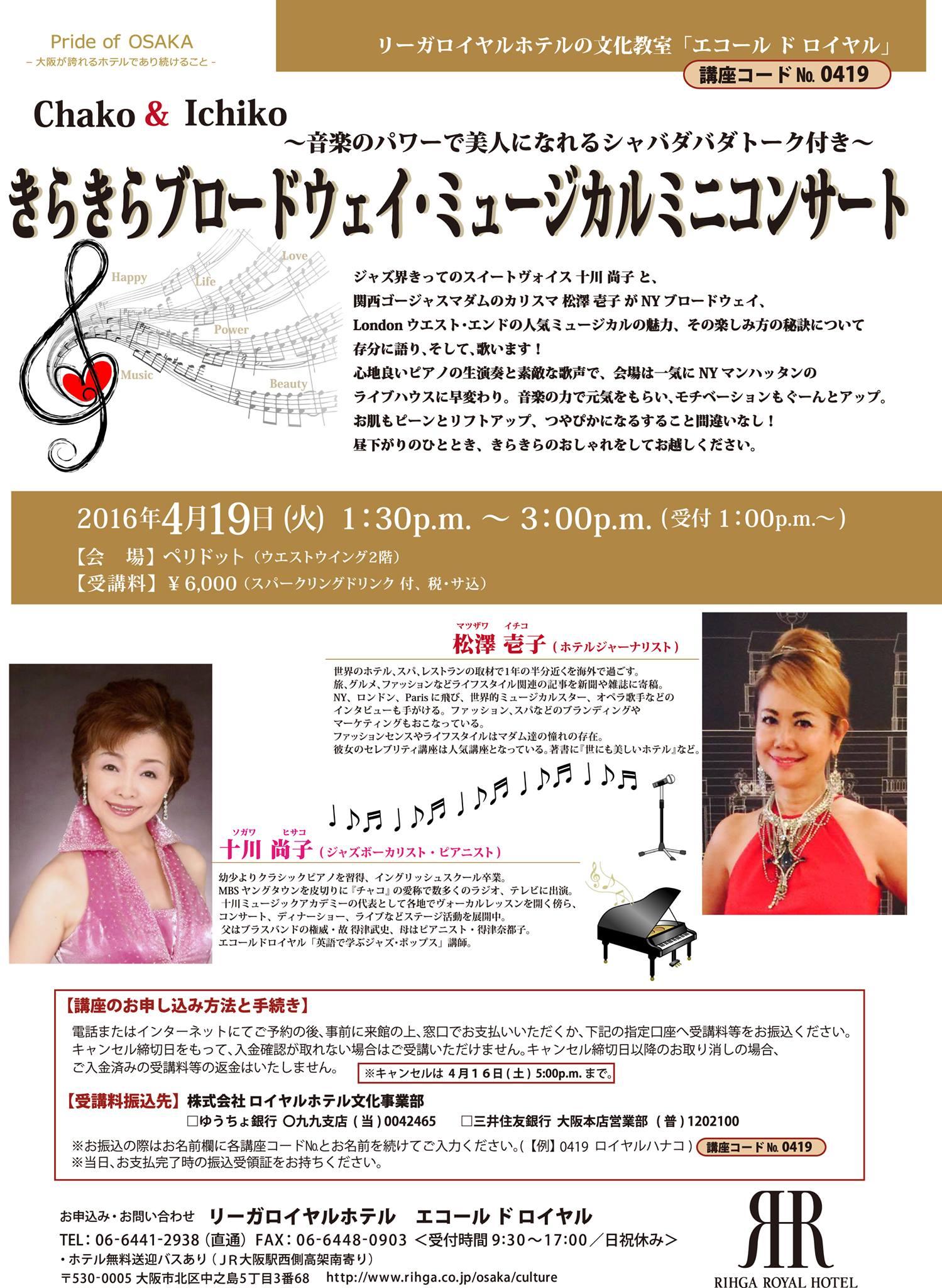 Chako&Ichiko きらきらブロードウェイ・ミュージカルミニコンサート_f0215324_1251517.jpg