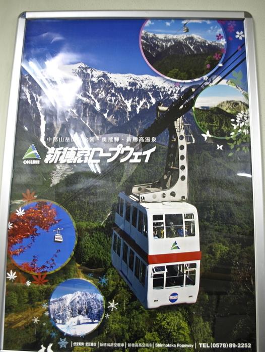 shinhotaka - ropeway_f0315034_16421115.jpg