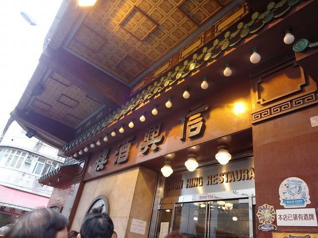 信興酒樓で飲茶会 _b0248150_13484333.jpg