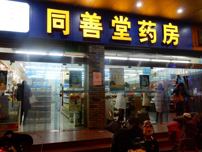 中国の市販薬のパッケージは確かに地味でした(これも日本のクスリが人気の理由)_b0235153_19595328.jpg
