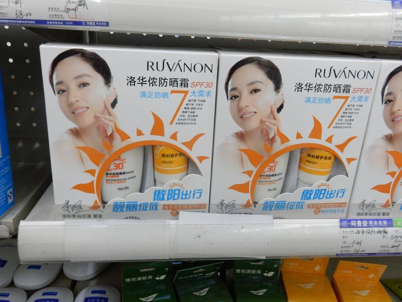 中国の市販薬のパッケージは確かに地味でした(これも日本のクスリが人気の理由)_b0235153_203774.jpg