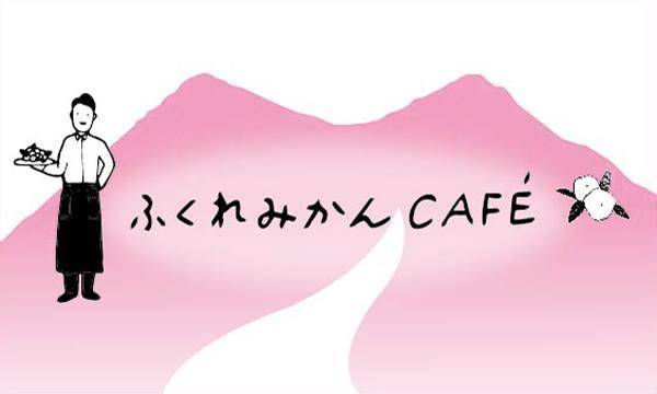 2 ふくれみかんCAFE_e0259870_17544066.jpg