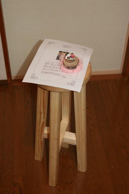 お手製の椅子_f0229190_23355312.jpg