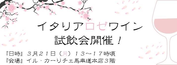 3/21(月) ロゼワイン試飲会開催_e0056094_17132581.jpg