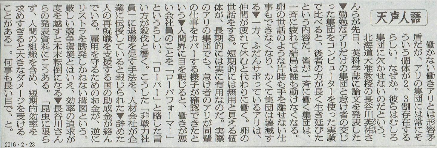 2016年2月23日 2016年茨城沖縄県人会第20回定期総会・新年会 その12_d0249595_7153355.jpg