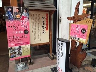 「2016紬コレクションin天文館」御報告/久木崎_c0315907_14141856.jpg