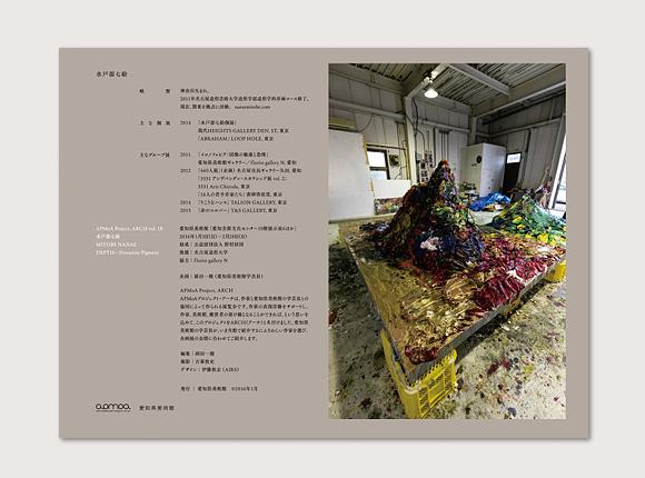 WORKS|水戸部七絵「DEPTH - Dynamite Pigment」_e0206124_0213651.jpg