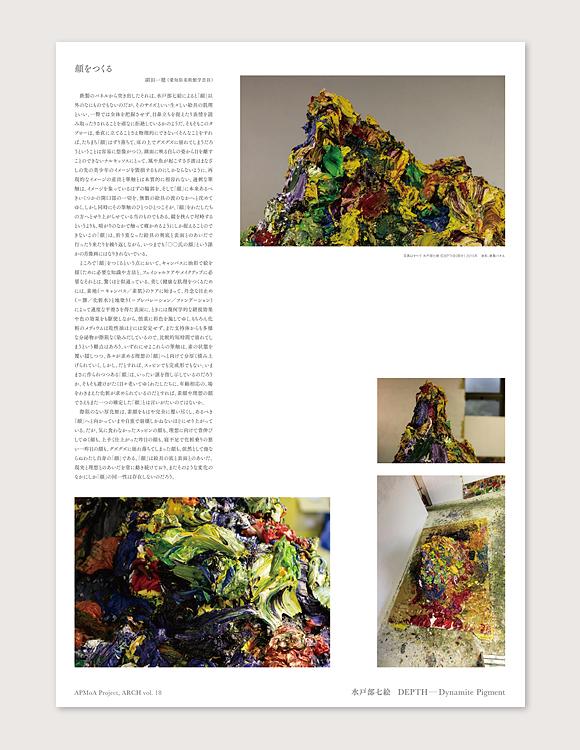 WORKS|水戸部七絵「DEPTH - Dynamite Pigment」_e0206124_0214112.jpg