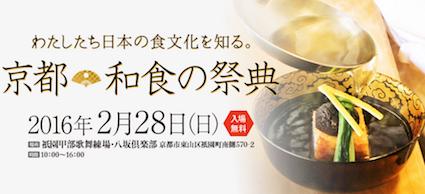 京都・和食の祭典に「祇園 さゝ木」が出店します。_d0284244_12222324.png