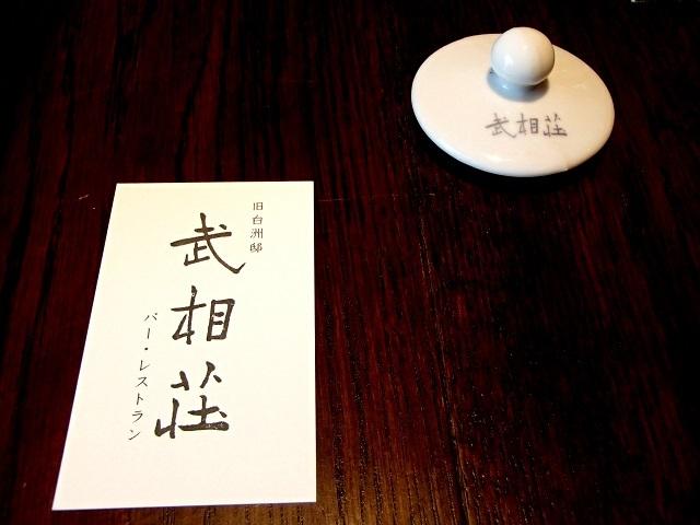 藍のバッグを持って (武相荘へ)_d0105967_19423861.jpg
