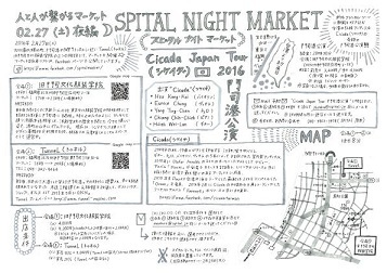 SPITAL NIGHT MARKET_e0202773_04571923.jpg