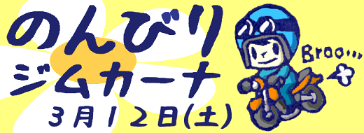 のんびりジムカーナ開催!_b0163075_16161584.png