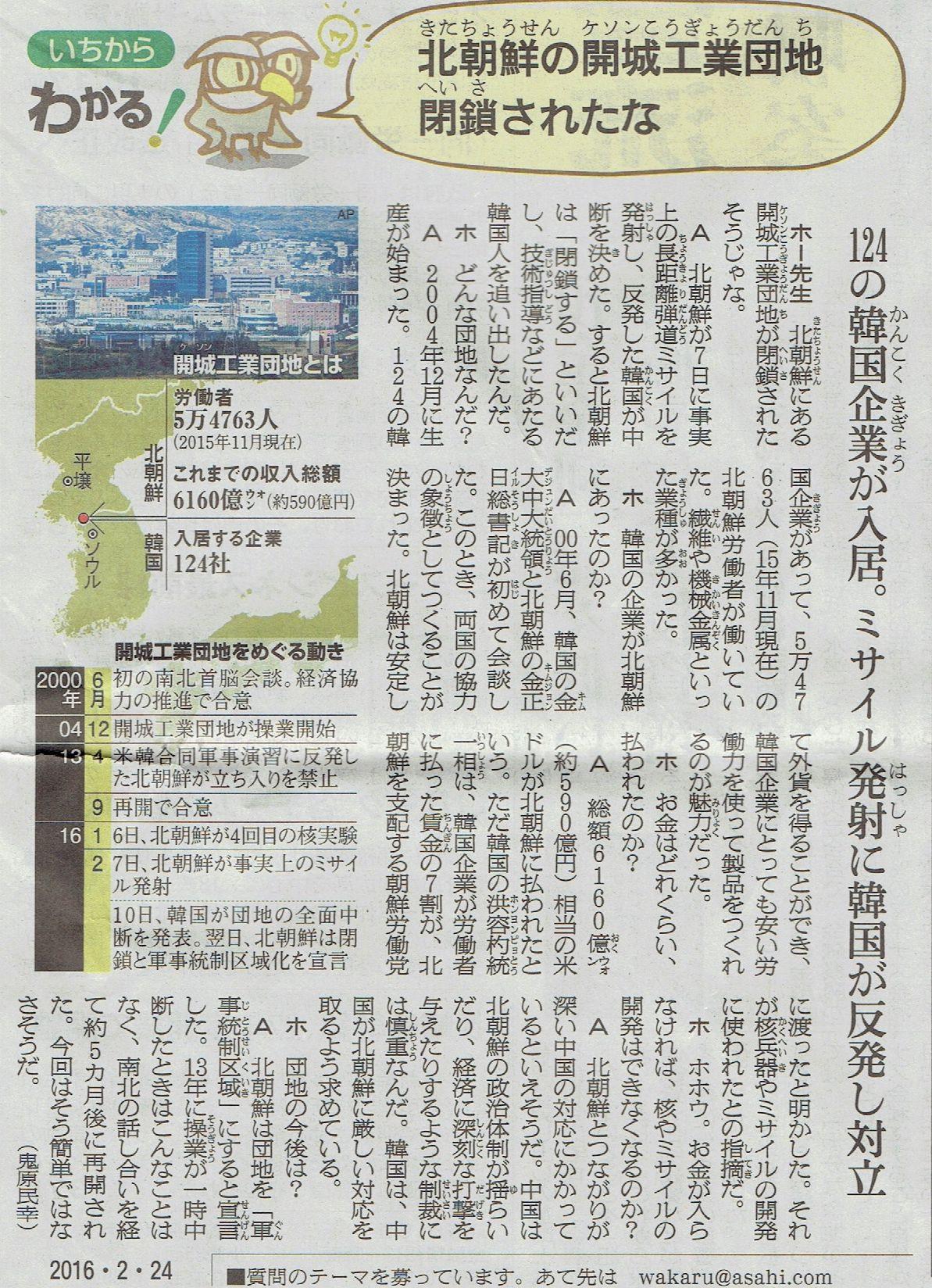 2016年2月24日 2016年茨城沖縄県人会第20回定期総会・新年会 その13_d0249595_7313114.jpg