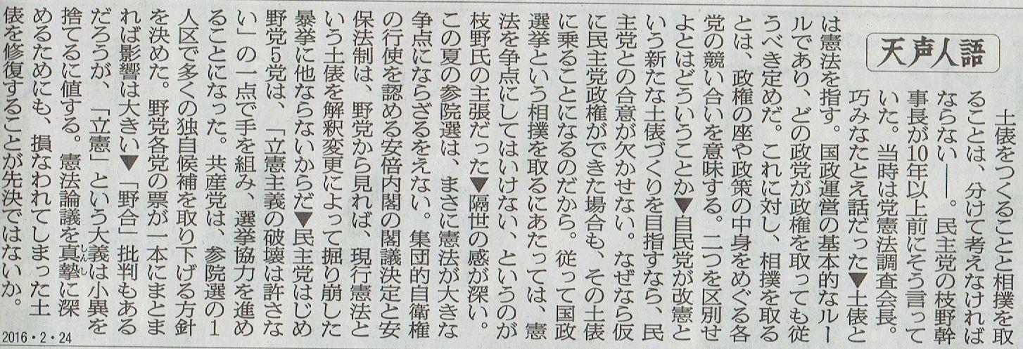2016年2月24日 2016年茨城沖縄県人会第20回定期総会・新年会 その13_d0249595_7314192.jpg