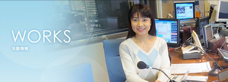 2月24日 NHKラジオ第1 午後13時放送されます。_e0120896_10030077.jpg