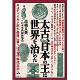 ドイツ人「日本人はネアンデルタールの子孫」:日本人「縄文人こそムー帝国の子孫」!_a0348309_914113.jpg