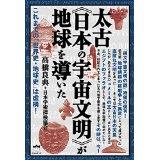 ドイツ人「日本人はネアンデルタールの子孫」:日本人「縄文人こそムー帝国の子孫」!_a0348309_9143774.jpg