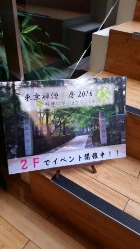 <東京禅僧茶房2016>_d0191211_12194845.jpg