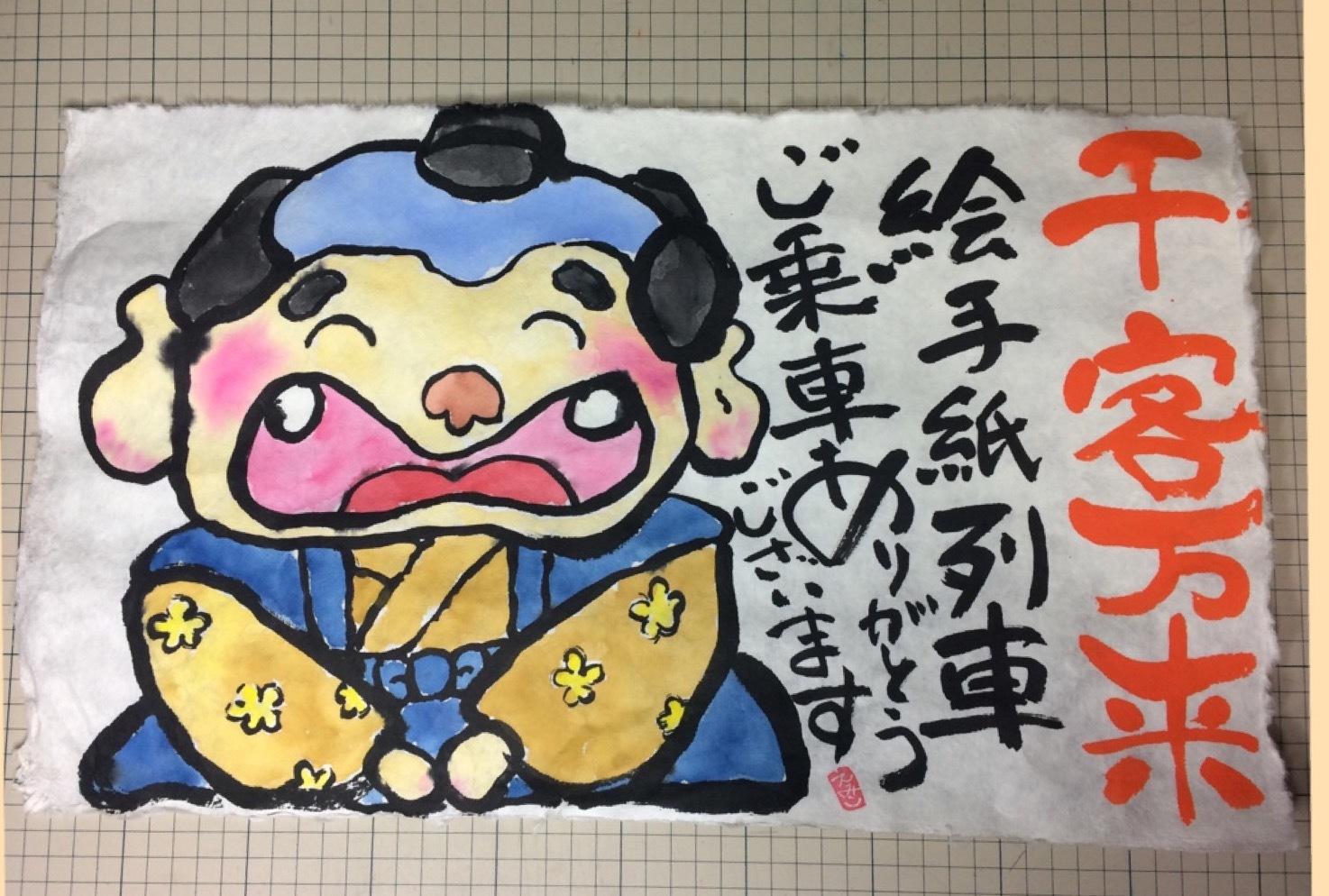 絵手紙列車  千客万来_e0202518_20201787.jpeg