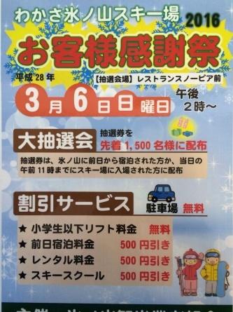 お客様感謝祭、予定変更デス!!_f0101226_20325660.jpg