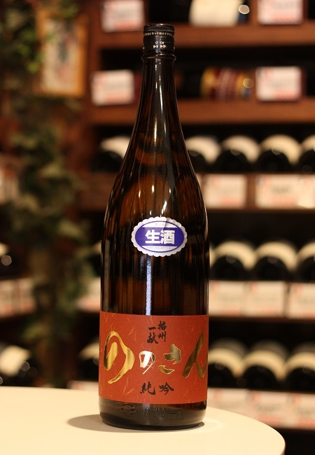 播州一献 純米吟醸 ののさん 生 入荷!_f0138036_10525948.jpg