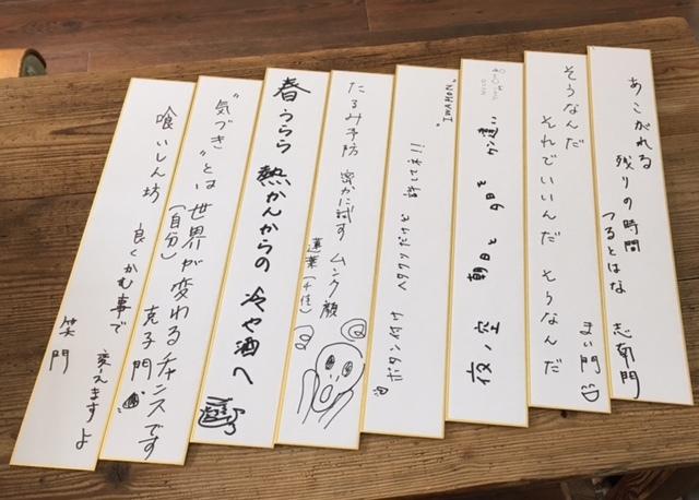 「シナモン川柳の会 Vol.6」開催_c0328441_18194116.jpg