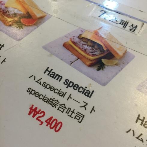 おひとりソウル その20 韓国式トースト大好き♪&バニラコのポーチ♪_f0054260_17411319.jpg