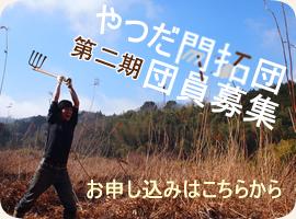 やつだ開拓団 第二期団員募集 -美しい谷津田の風景を復活させよう-_c0177665_182268.jpg