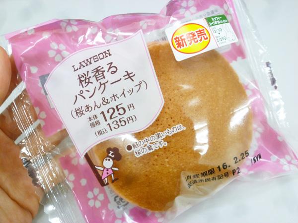 桜香るパンケーキ(桜あん&ホイップ)@ローソン_c0152767_228079.jpg