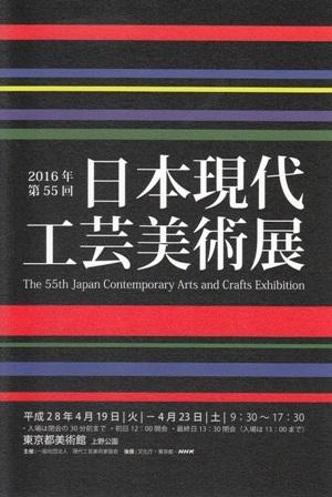 第55回 日本現代工芸美術展_e0126489_16583154.jpg