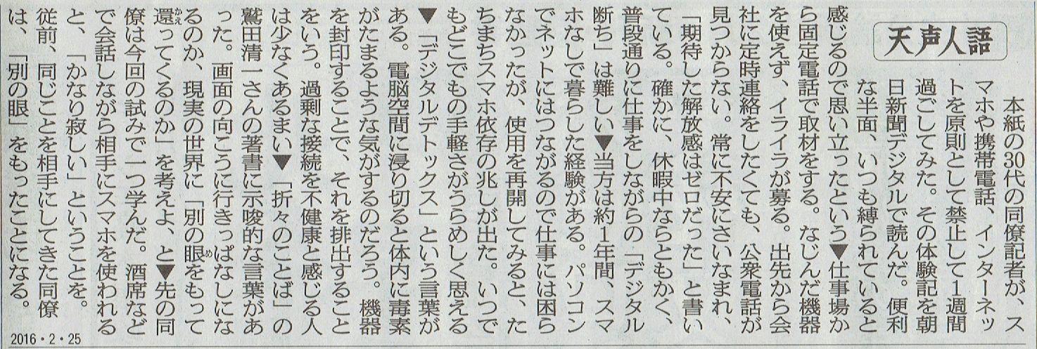 2016年2月25日 2016年茨城沖縄県人会第20回定期総会・新年会 その14_d0249595_7503069.jpg