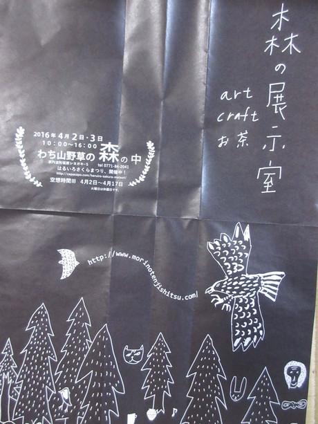 chieと「森の展示室」_a0203003_1937522.jpg