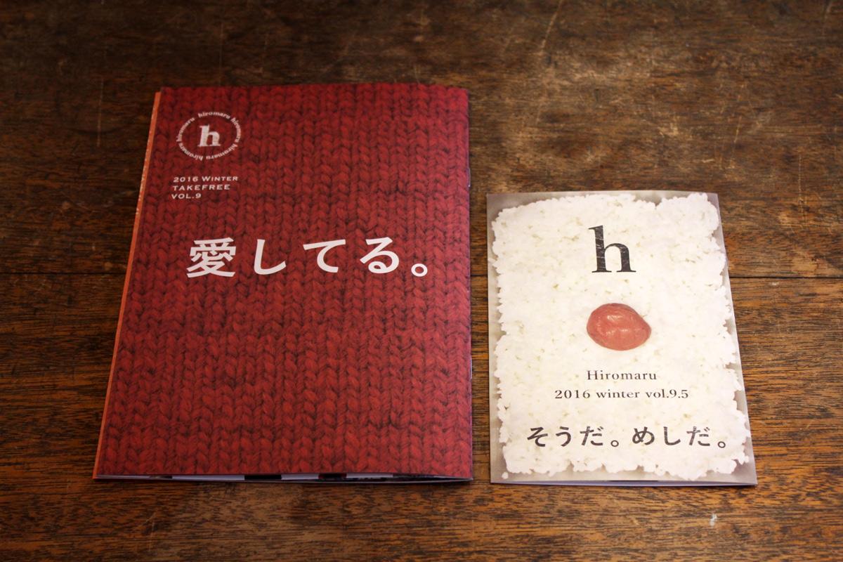 "Hiromaru free paper \""h\"" vol.9 & vol.9.5_c0222907_1744033.jpg"