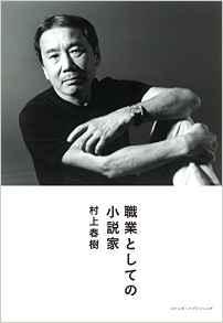 「職業としての小説家」 村上春樹_c0133854_2228189.jpg