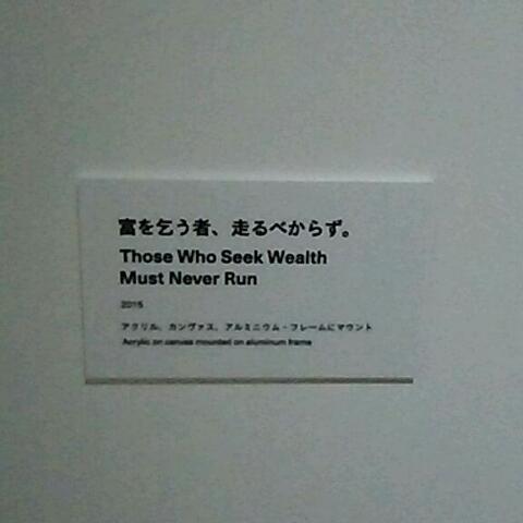 村上隆氏の「五百羅漢図展」 in 六本木_f0008555_18343535.jpg