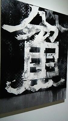 村上隆氏の「五百羅漢図展」 in 六本木_f0008555_18345866.jpg