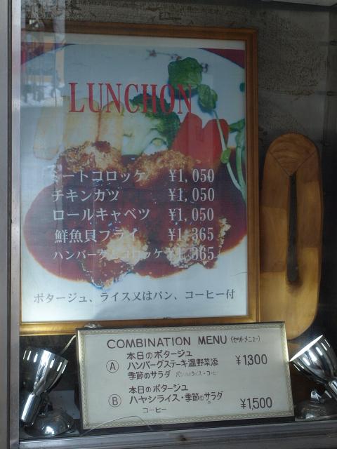 第一洋食店 その9(ハンバーグとコロッケ)_d0153062_905037.jpg